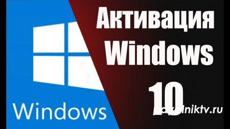 Как бесплатно активировать WINDOWS 10 официально найден простой способ