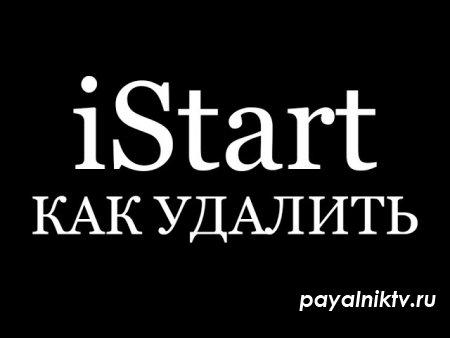iStart как удалить поисковую панель после установки драйверов которая мешает осторожно вирусы